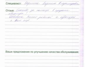 Отзыв Драчёвой Надежды Владимировны