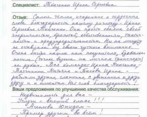 Отзыв Осколковой Веры Владимировны