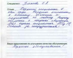 Отзыв Якимовой Натальи Владимировны