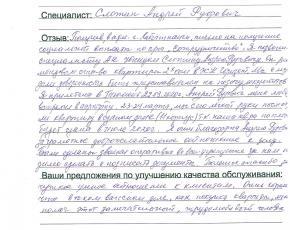Пунина Татьяна о работе Слотина Андрея