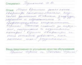 Отзыв Сысоевой Н.М.