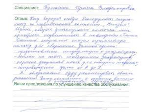 Отзыв Маркеловой Натальи Николаевны