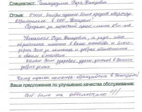 Межецикова Л.Г. о работе Бикмурзиной Розы