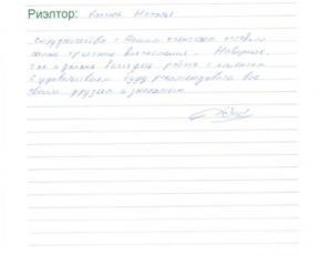 Отзыв Васенина Сергея