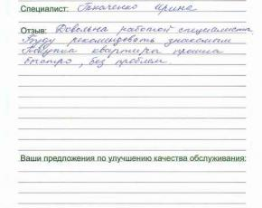Отзыв Шестаковой Любови Васильевной