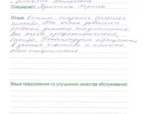 Отзыв Бушманова Юрия Алексеевича и Татьяны Валерьевны