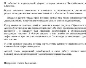Пестрякова Оксана Борисовна о работе Слотина Андрея