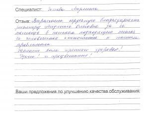 Сартова Светлана Валериановна о работе Зотовой Людмилы