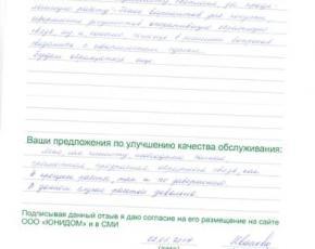Отзыв Ивановой Ксении Наилевны