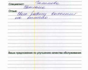 Отзыв Ильяшовой Яны Юрьевны