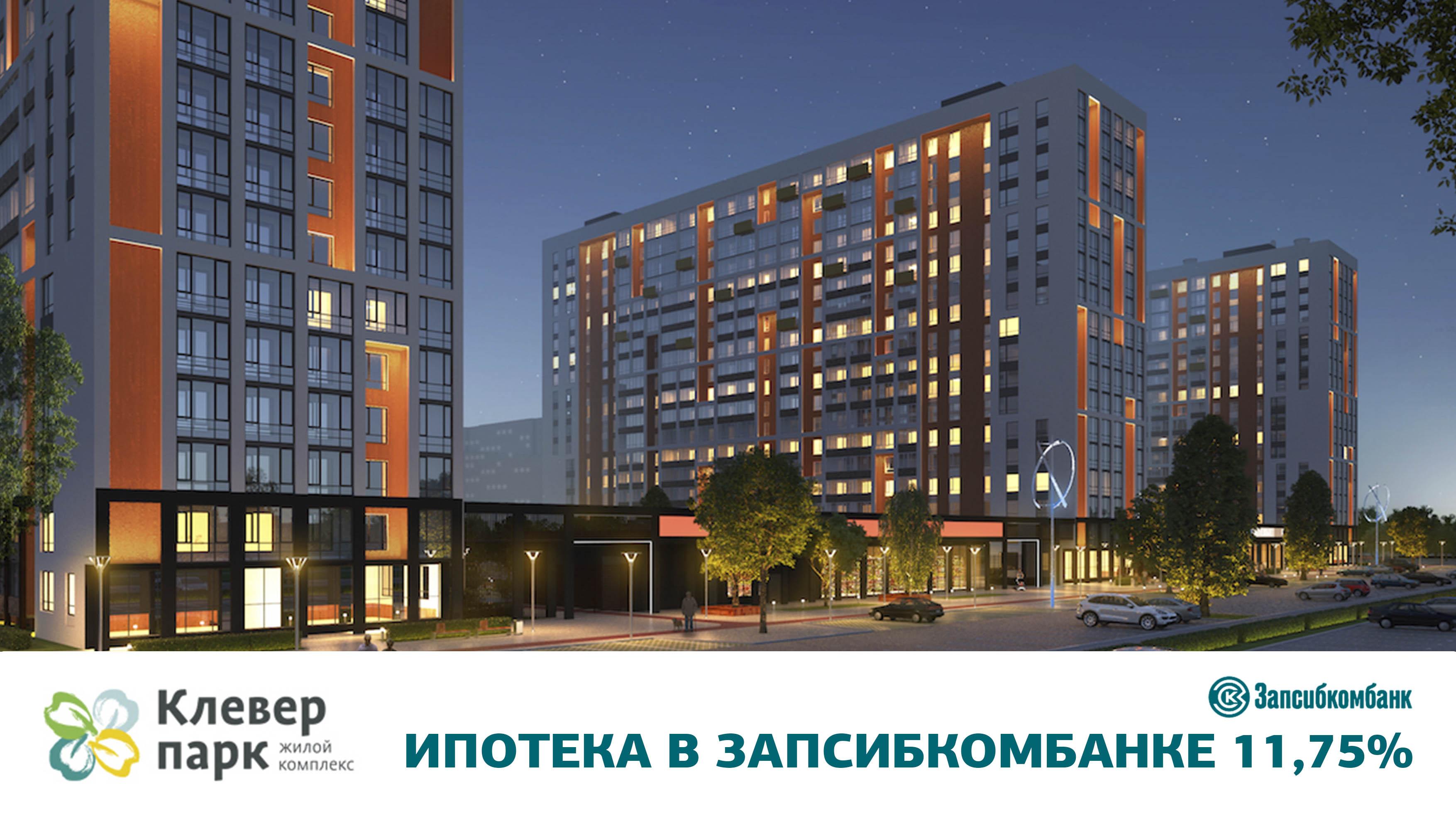 Ипотека на квартиры в ЖК «Клевер-Парк» теперь доступна в «Запсибкомбанке»
