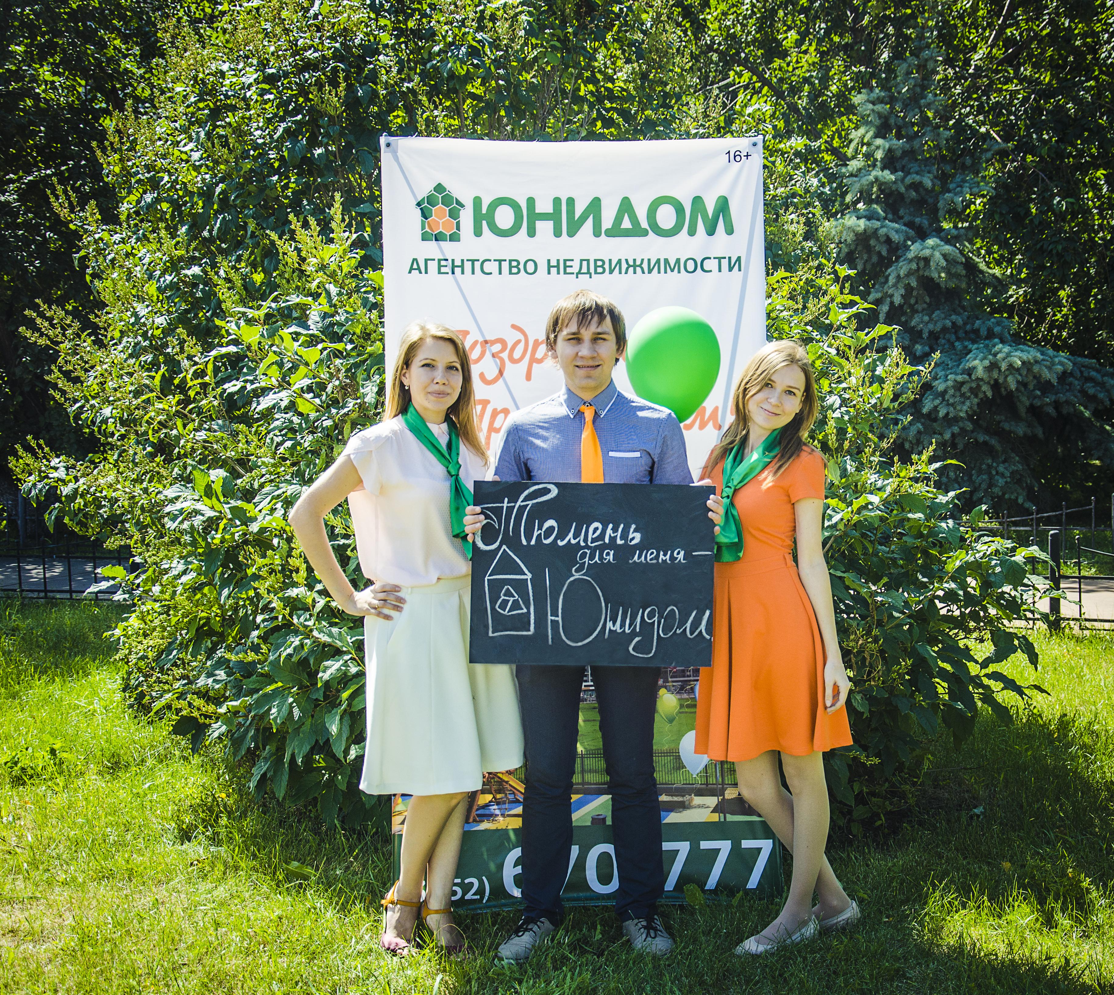 25 июля жители и гости Тюмени совместно с компанией «ЮНИДОМ» поздравили город с днем рождения.