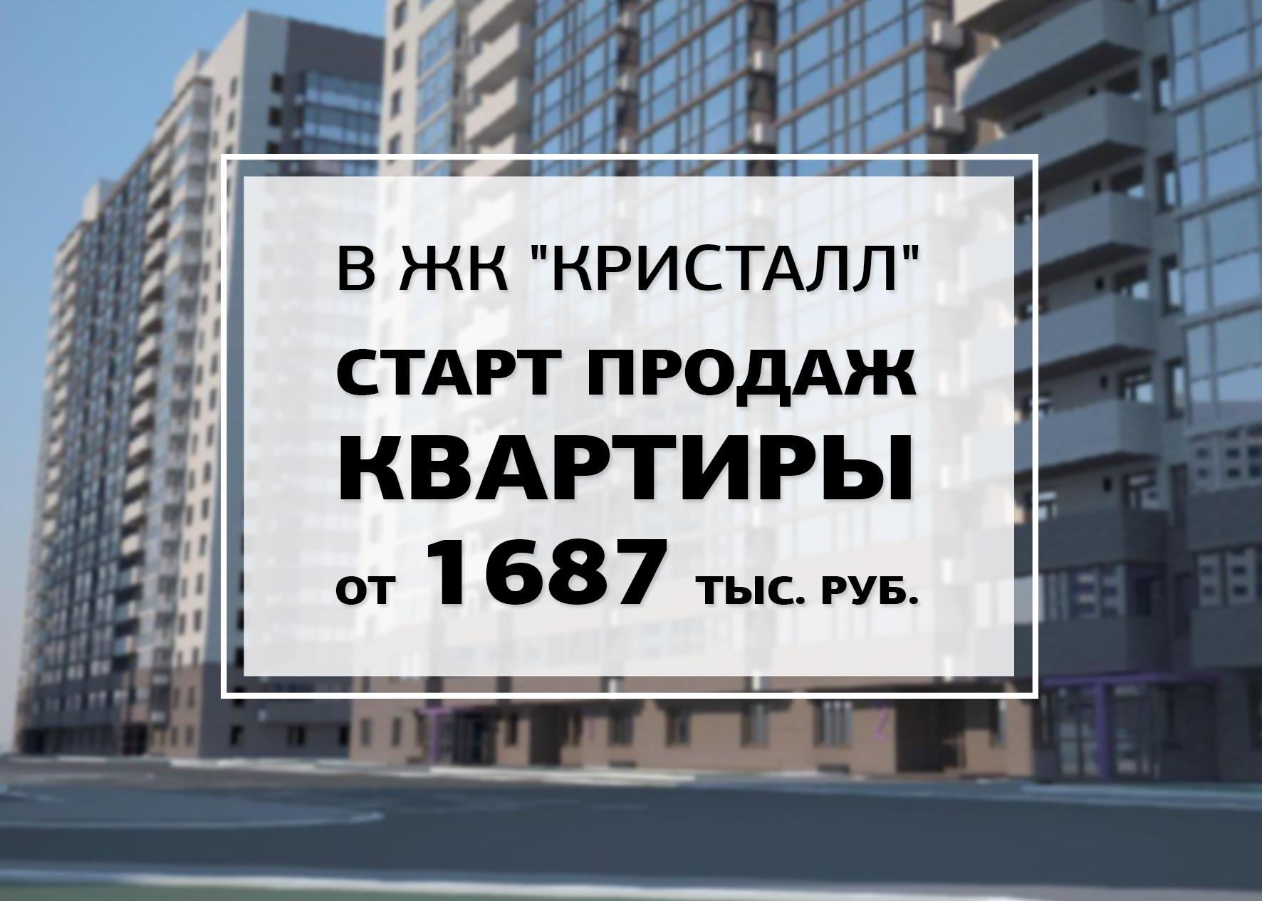 Старт продаж в ЖК «Кристалл». Квартиры от 1687 тыс. рублей