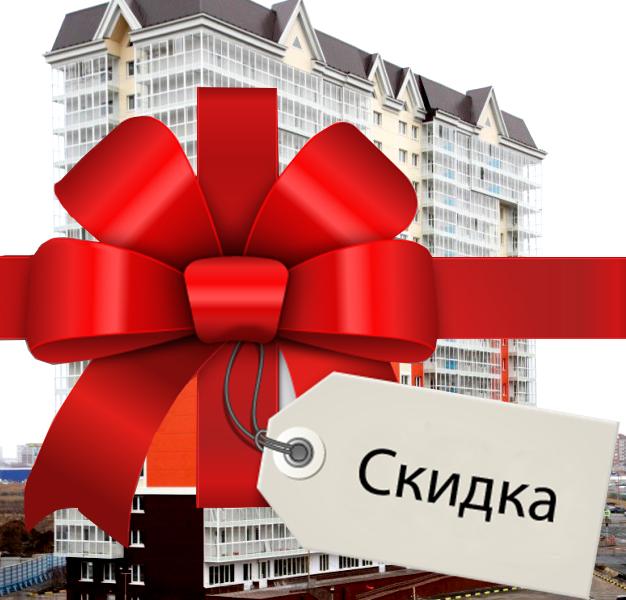 Успейте получить скидку до 650 тыс. руб. при покупке квартиры в ЖК