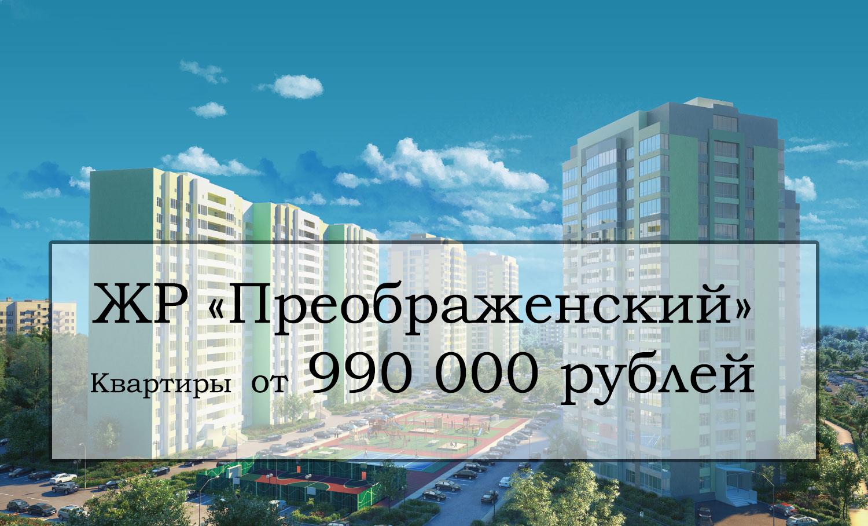 Старт продаж в новой очереди ЖР «Преображенский»! Квартиры всего за 990 тыс. рублей!