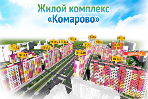 Старт продаж в ЖК Комарово! Квартиры в сданном доме от 1850 тыс. рублей