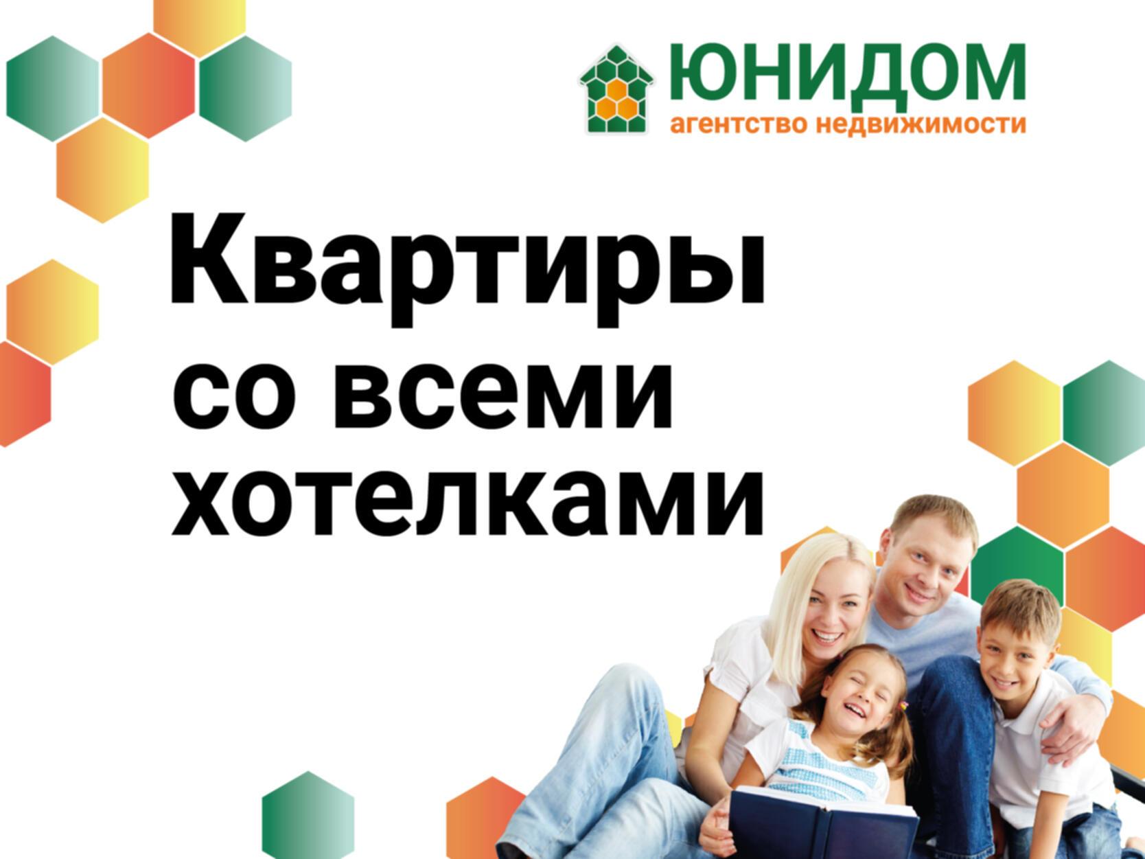 Большой выбор квартир со всеми «хотелками» в агентстве недвижимости Юнидом!
