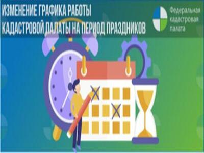 В связи с празднованием Дня России в работе офисов Кадастровой палаты изменения