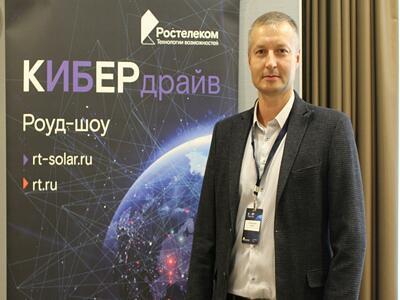 Профессионалам IT-сферы Тюменской области – о новых технологиях обеспечения информационной и кибербезопасности