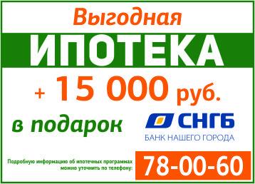 Оформляйте ипотеку и получайте в подарок 15 000 рублей!