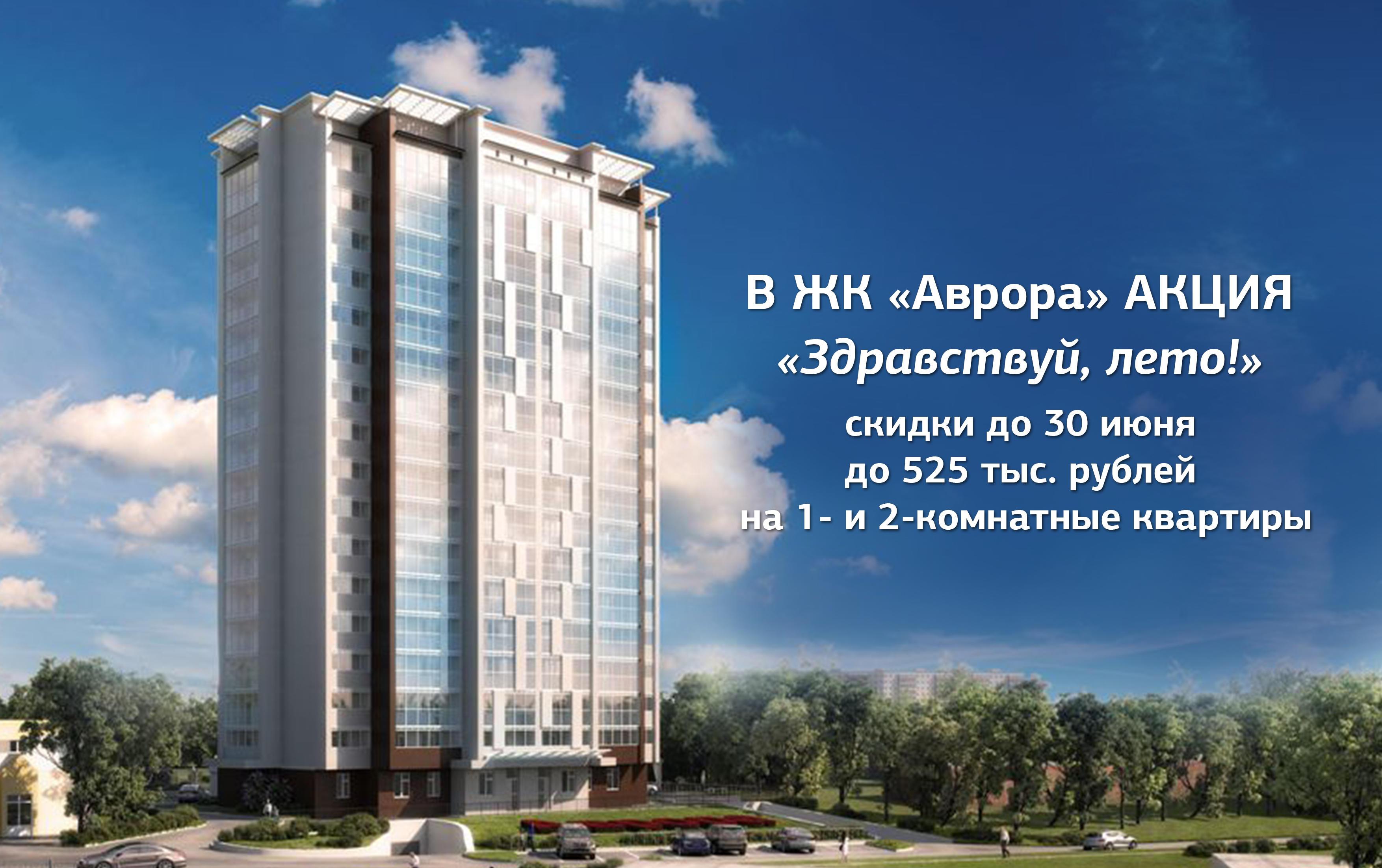 Только 10 дней квартиры с ремонтом в центре города от 2500 тыс. рублей!