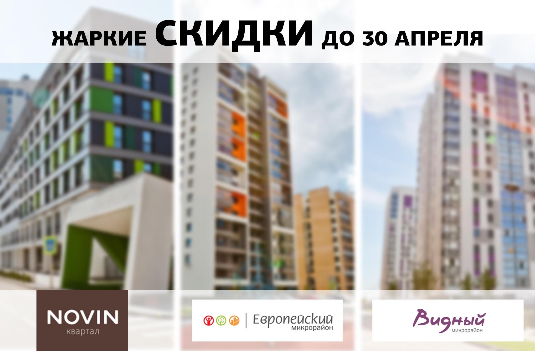 Жаркие скидки на квартиры в «Новине», «Видном» и «Европейском»