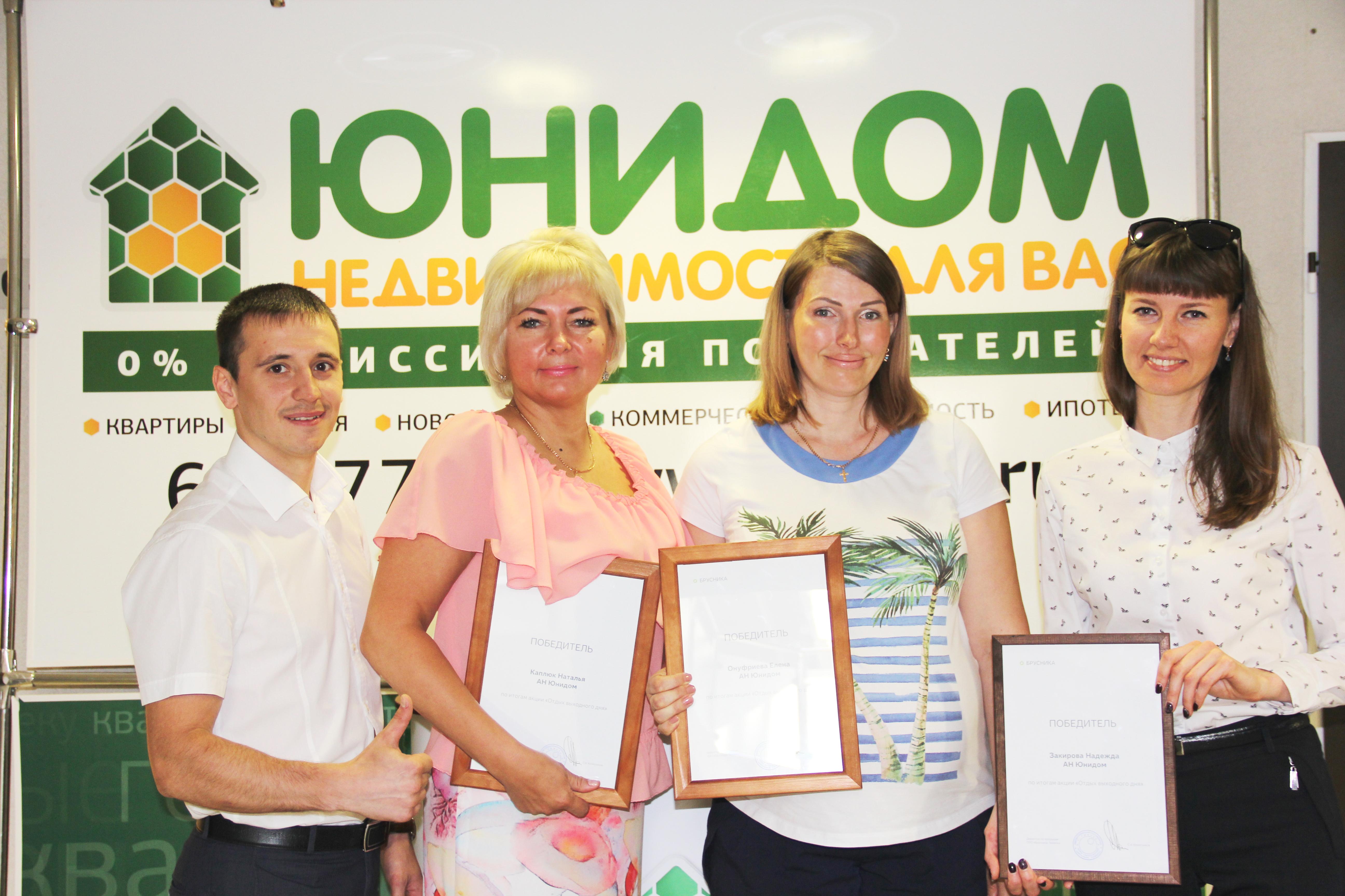 В «Юнидоме» наградили лидеров продаж новостроек