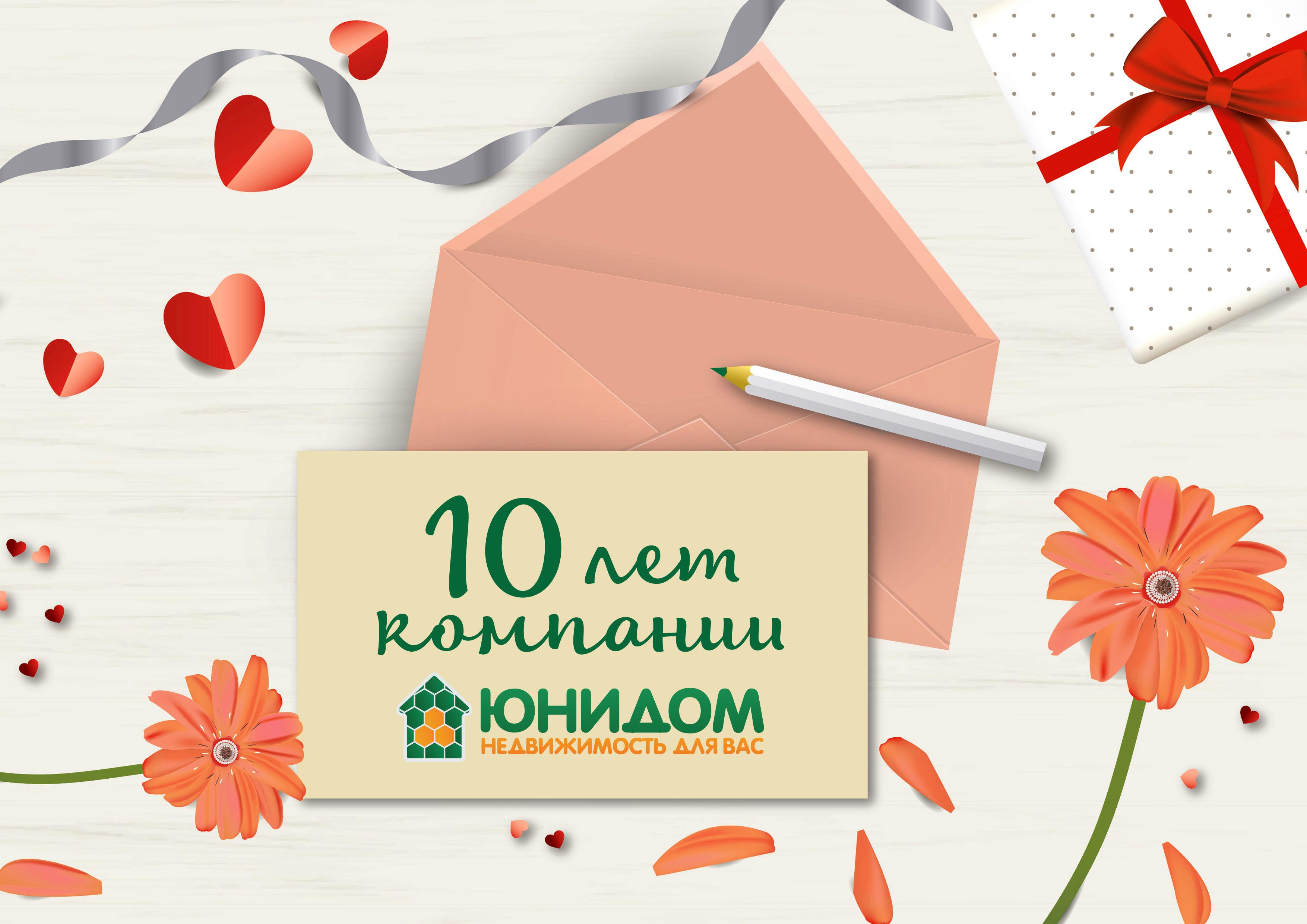 Компании «ЮНИДОМ» 10 лет!