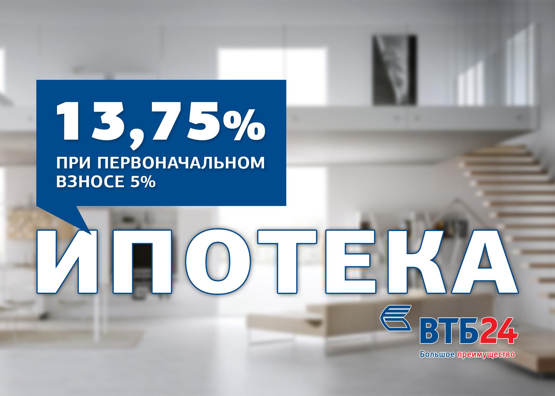 Квартиры в ипотеку с первоначальным взносом 5%