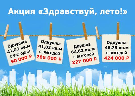 Скидки до 424 тыс. рублей на квартиры в центре города!
