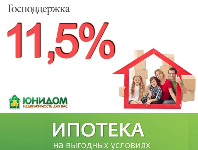 Ставки по ипотеке на новостройки снижены - 11,5%!