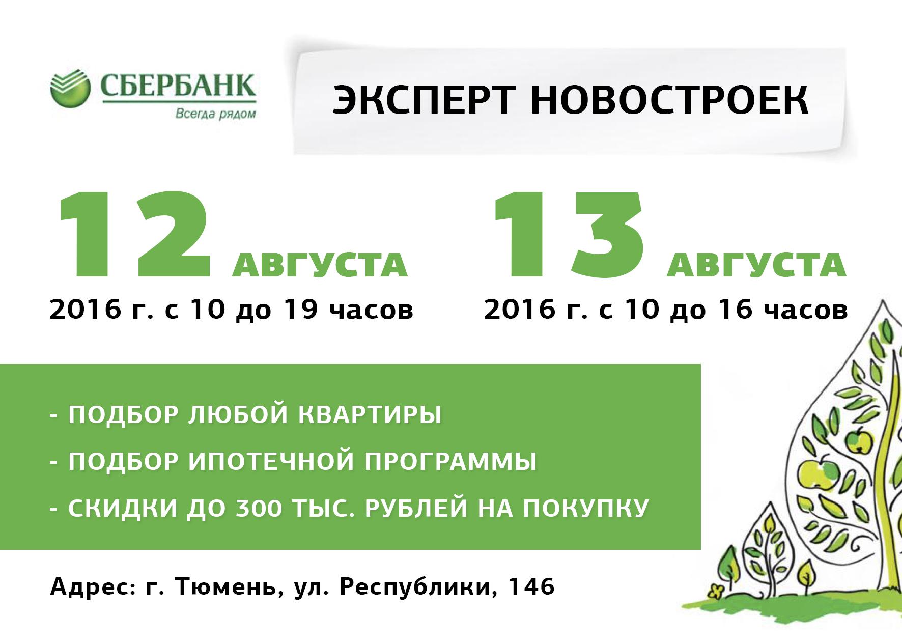 Только 2 дня скидки до 300 тыс. рублей на новостройки Тюмени