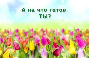 Накануне 8 Марта мужчины рассказали, на что они готовы ради Любви!