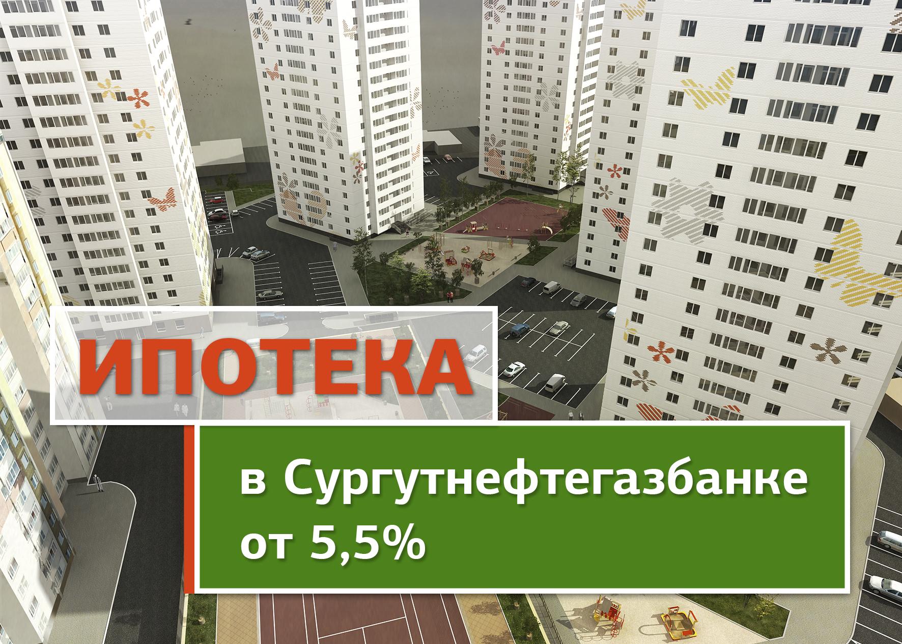 Ипотека на квартиру ЖК «Акварель» в «Сургутнефтегазбанке» от 5,5%