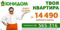 Квартиры в ипотеку за 14490 рублей в месяц.
