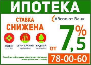 Уникальное предложение: ставка 7,5% по ипотеке «Абсолют Банка»