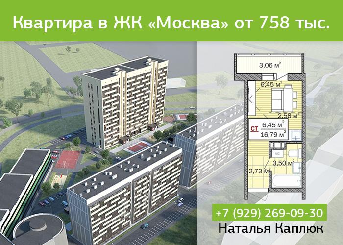 Только две квартиры по цене 758 тысяч рублей в ЖК «Москва»!