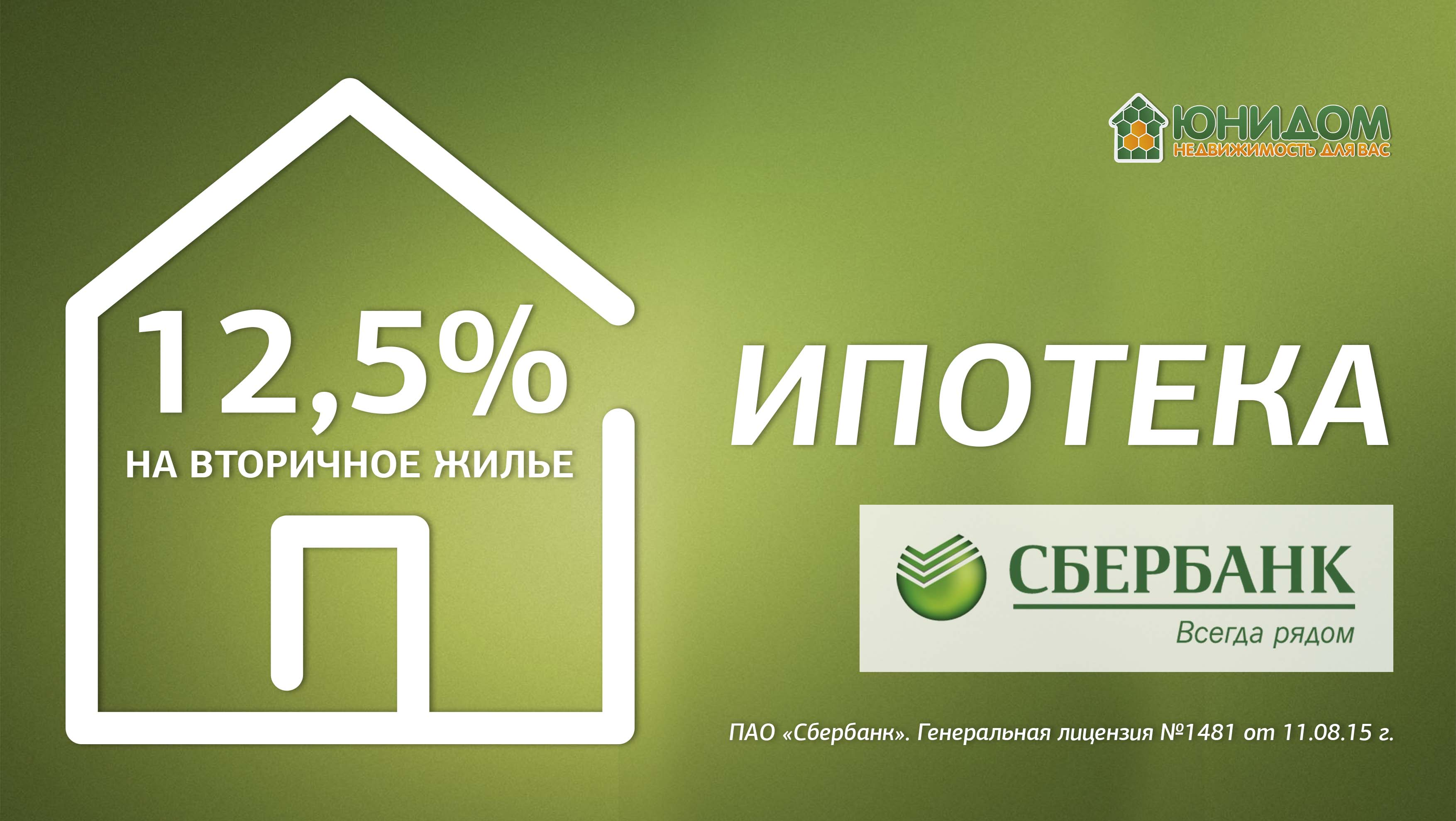 Сбербанк снижает ставки по ипотечному кредитованию