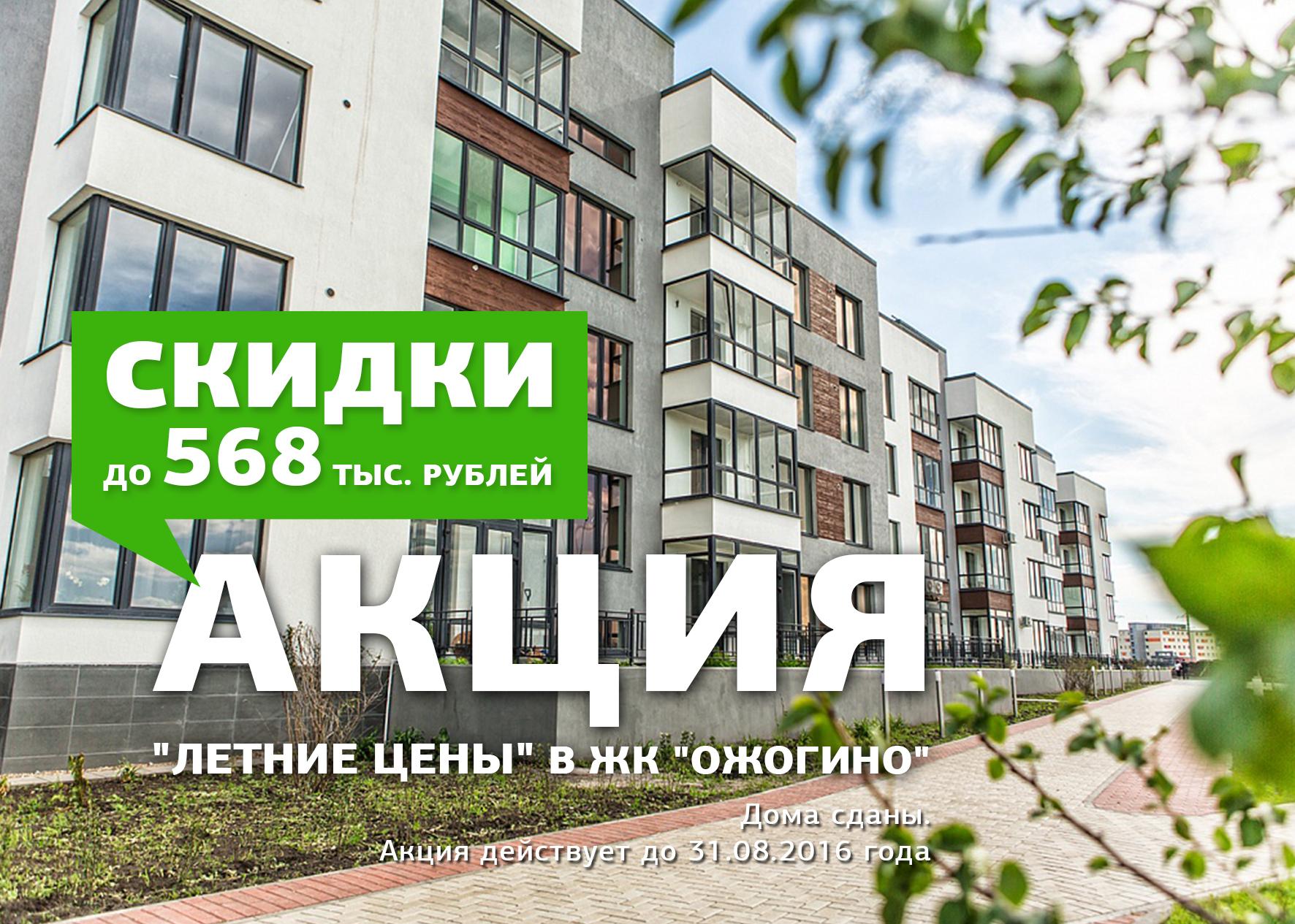 Готовые квартиры в экологичном ЖК «Ожогино» со скидкой до 568 тыс. рублей