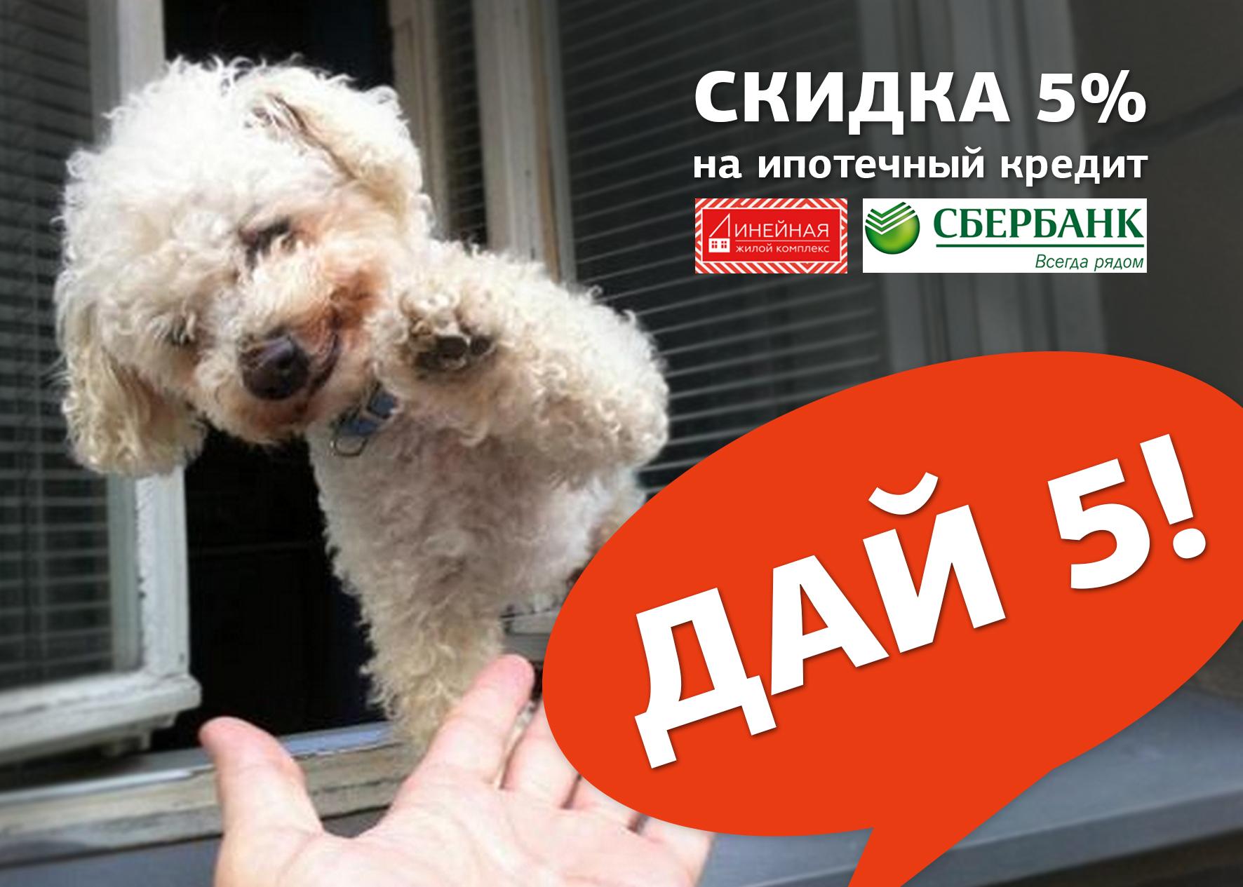 Купи квартиру в ЖК «Линейная» и получи скидку 5% на ипотечный кредит!