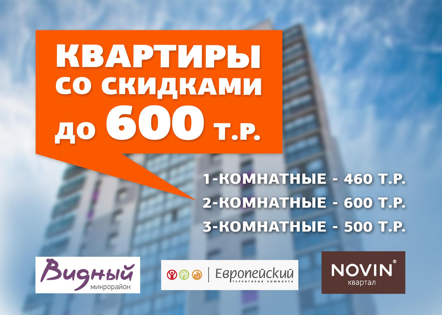 Квартиры в Тюмени со скидками до 600 тысяч рублей!