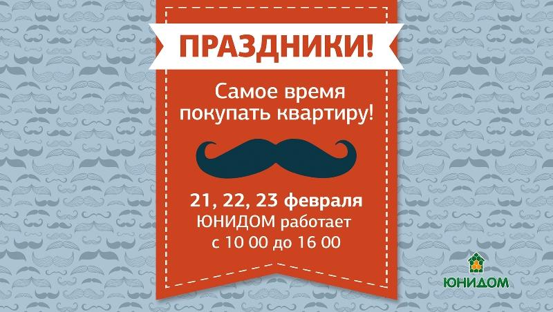 Юнидом: Служу Отечеству, продаю квартиру и в праздники и в будни!