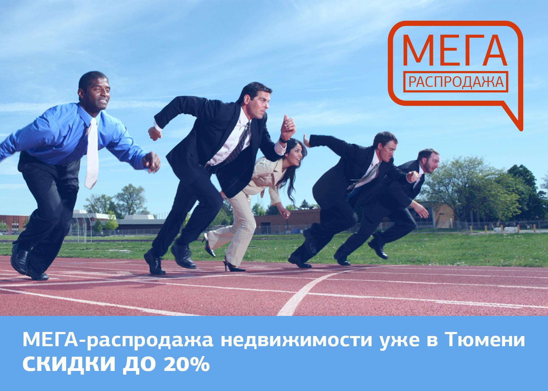 «МЕГА-распродажа» недвижимости уже в Тюмени. Скидки до 1 400 000 рублей!