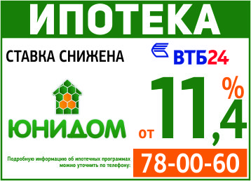 «ВТБ24» снижает ставку по ипотеке!