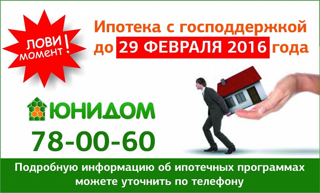 Ипотека с господдержкой: успеть до 29 февраля