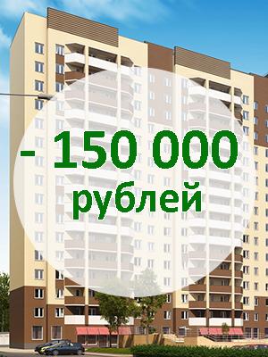 Успей купить квартиру в готовом доме со скидкой 150 000 рублей!