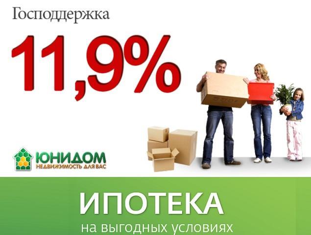 Ставки на ипотеку для покупки квартиры в новостройке СНИЖЕНЫ до 11,9%