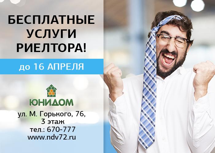 Успевайте найти квартиру, дом или землю в Тюмени без комиссии до 16 апреля!
