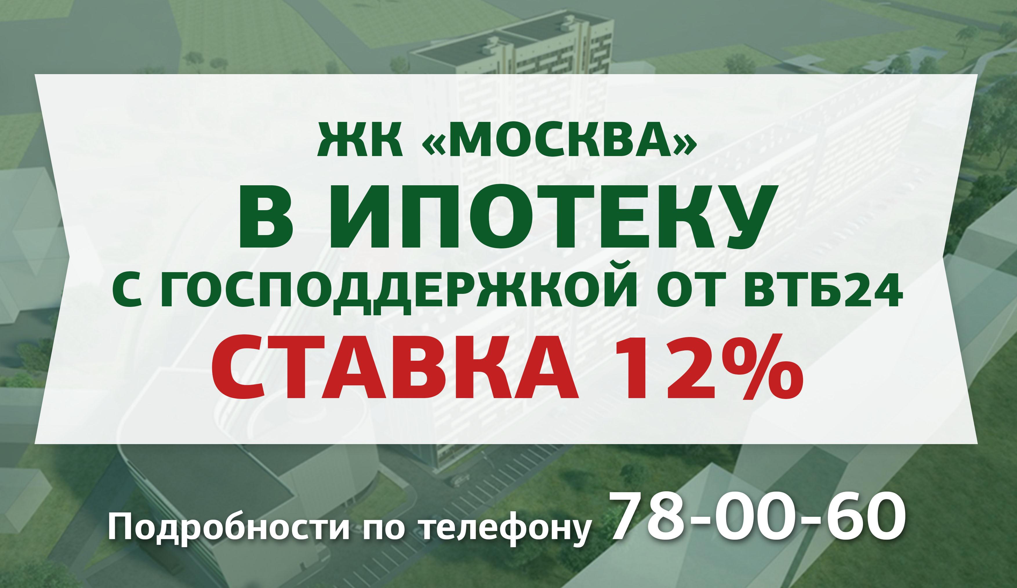 ЖК «Москва» в ипотеку с господдержкой