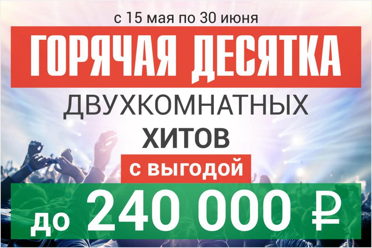 Горячая десятка 2-комнатных квартир со скидкой до 240 тыс. рублей